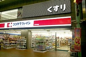 ココカラファイン 神戸元町店