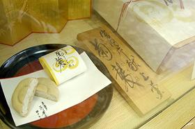 京菓子 二つ茶屋