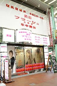 美容プラ-ジュ 元町店