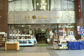 浜屋株式会社 神戸本店