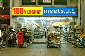 100円ショップ ミーツ元町店
