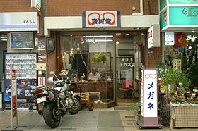真誠堂メガネ店