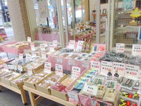 (株)竹本時商店