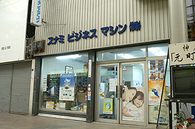 スナミビジネスマシン(株)