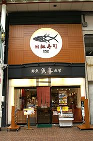 回転寿司 魚喜 神戸元町店