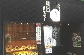 京風スパゲッティー 先斗入ル(ポントイル) 神戸元町店