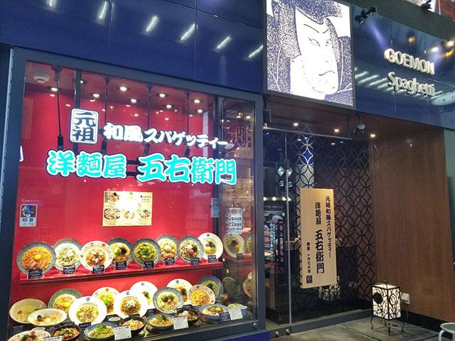 洋麺屋五右衛門 神戸元町店