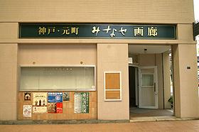 神戸・元町 みなせ画廊