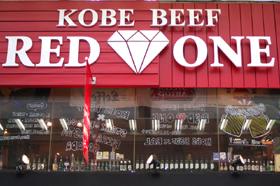 KOBE BEEF RED ONE(コウベビーフレッドワン)〈2F〉