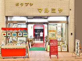 マルミヤ絵画・額縁店