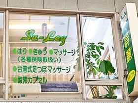 元町治療院詩麗(スウリイ)〈2F〉