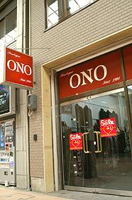 ブティック ONO(オノ)