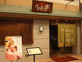 神戸牛ステーキ ヘンリー亭
