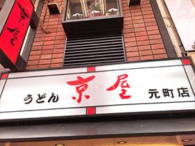 手打ちうどん 京屋 元町店