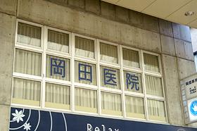 岡田医院〈2F〉