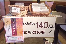 元町長崎屋本店