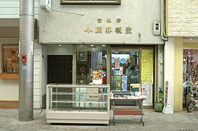 小原昇観堂