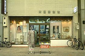 米田眼鏡店