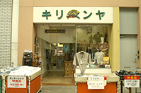 キリンヤ洋品店