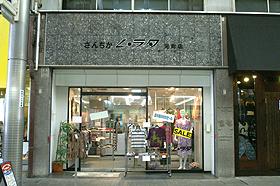 ムラタ元町店