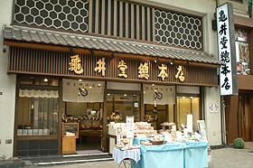 亀井堂 総本店