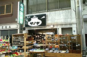 陶舗サノヤ本店南店
