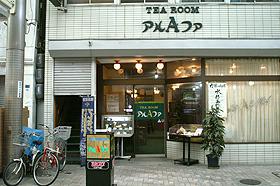 純喫茶アルファ