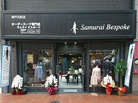 Samurai Bespoke 神戸元町店