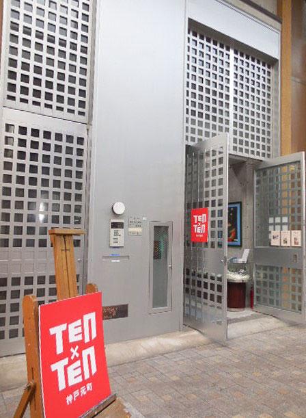 TEN×TEN 神戸元町