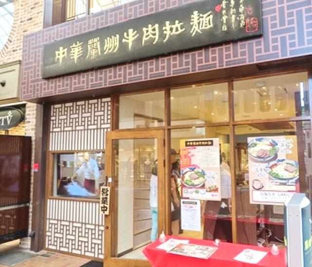 中華蘭州牛肉拉麺