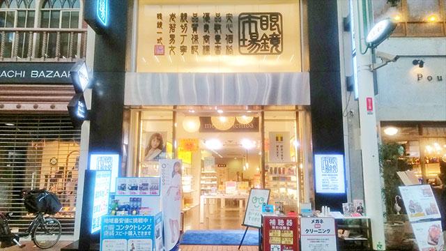 眼鏡市場 神戸元町店