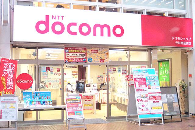 ドコモショップ 元町商店街店