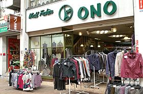 オノ洋装店