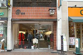 圓 神戸元町店