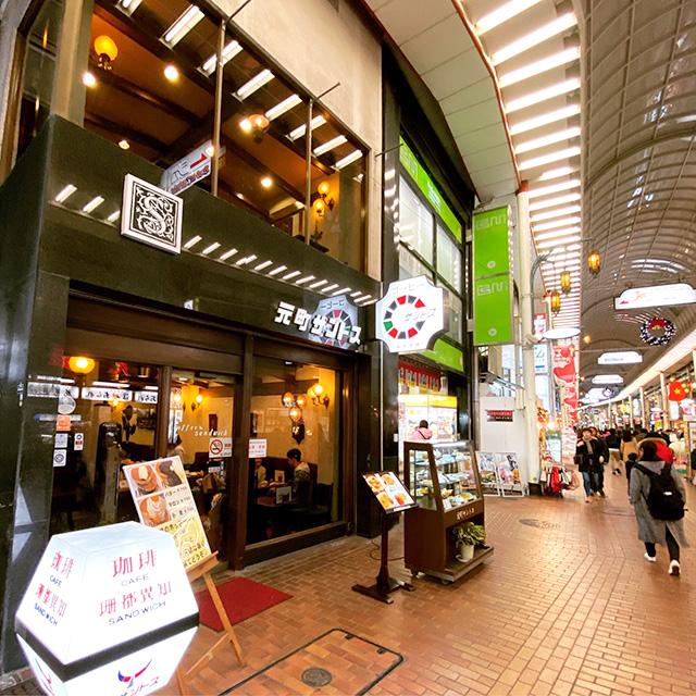萩原珈琲店 元町サントス