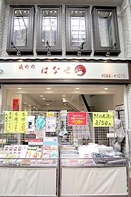 (株)はなせ元町店