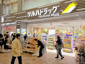 ツルハドラッグ神戸元町店