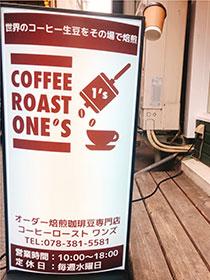 コーヒーロースト ワンズ