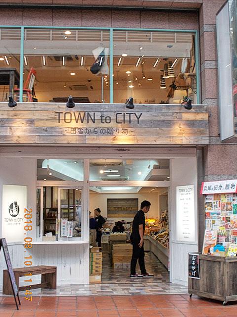 TOWN to CITY(タウン トゥー シティー)