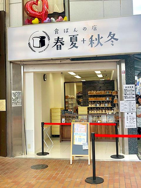 食ぱんの店 春夏+秋冬 元町店