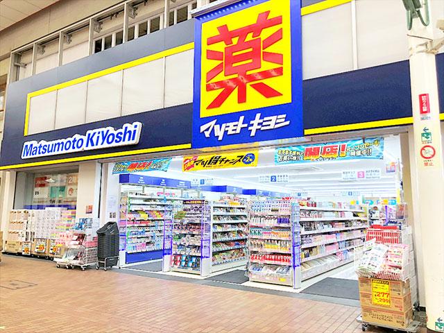 薬 マツモトキヨシ 神戸元町中央店