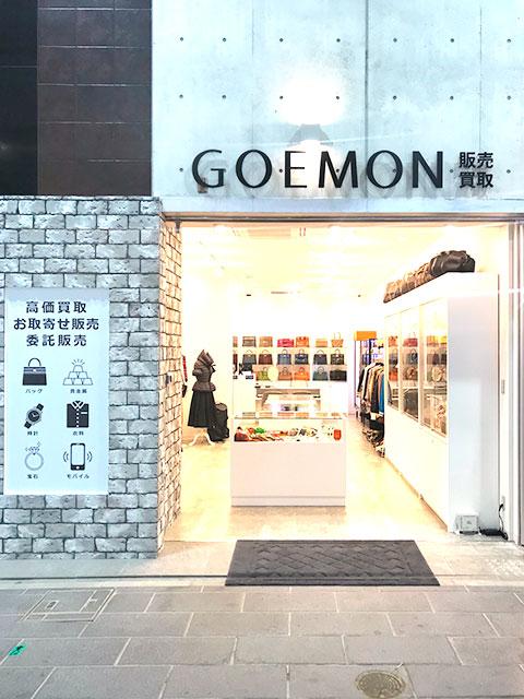 BRAND SHOP GOEMON(ブランドショップ ゴエモン)