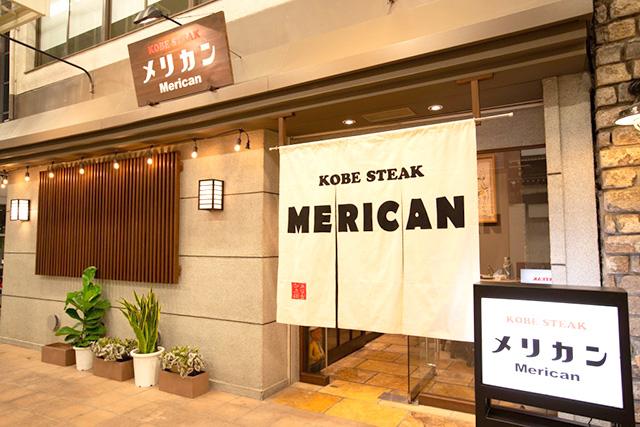 神戸ステーキ メリカン