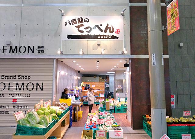八百屋のてっぺん 神戸元町店