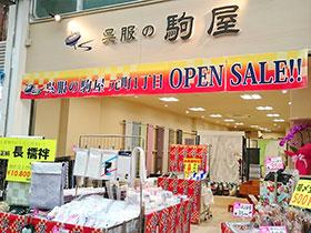 呉服の駒屋 元町店