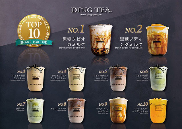 DING TEA(ディン ティー)