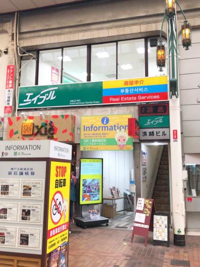 エイブル神戸国際センター〈2F〉