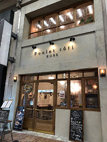 Poulet roti KOBE(プーレロティ神戸)
