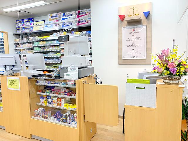 あなたの街の薬局 神戸元町店